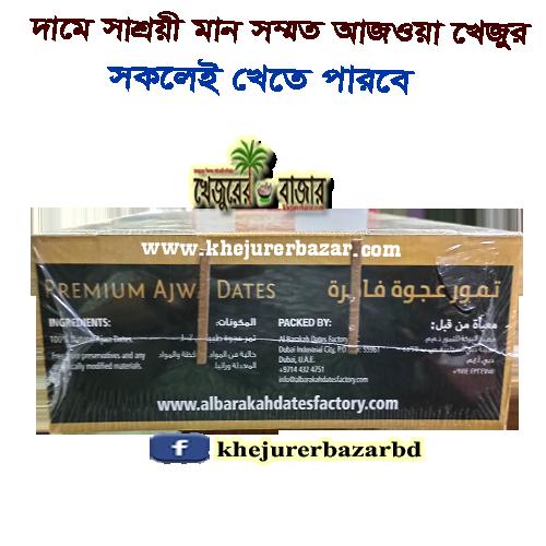 Al Barakar Ajwa Box 3 Kg-2
