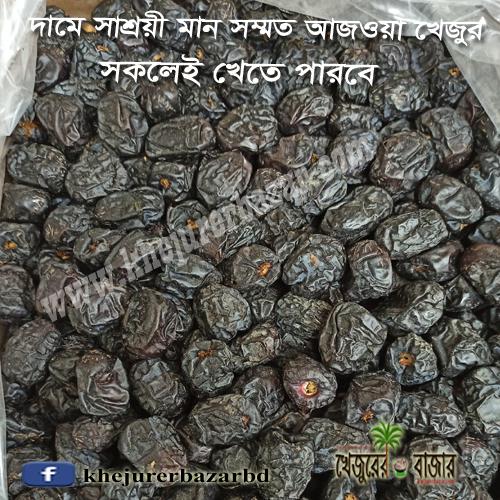 ৩ কেজির আল বারাকাহার বক্স মাত্র ১০৫০ টাকায়