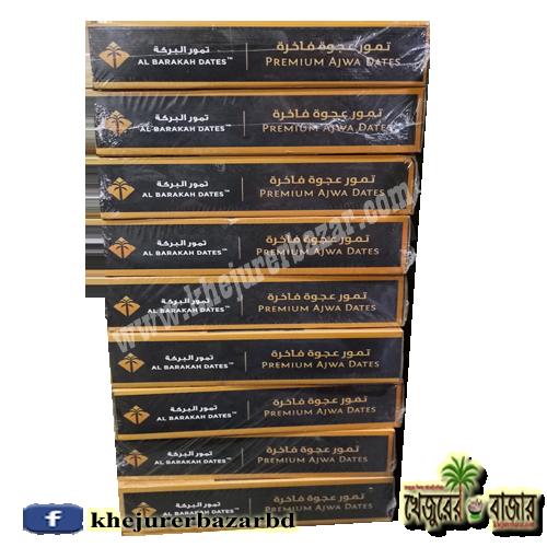 আল বারাকাহার বক্স মাত্র ১০৫০ টাকায়