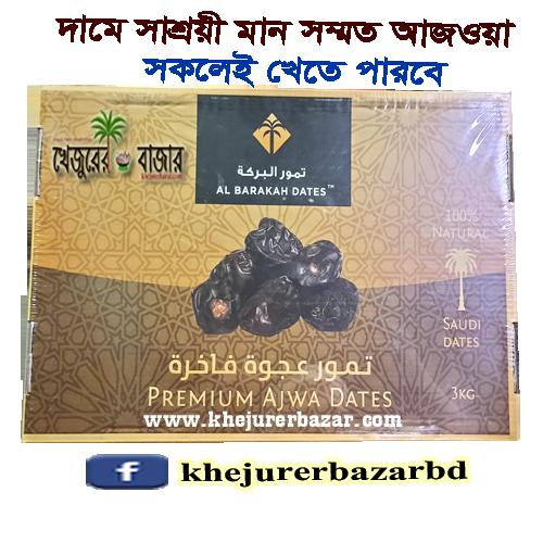 Al Barakar Ajwa Box 3 Kg