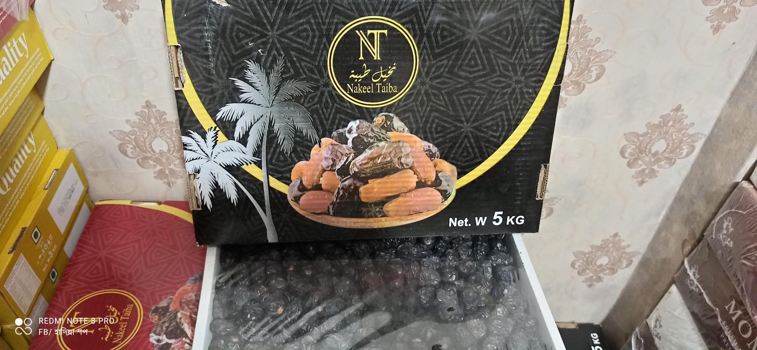 নাখিল তাইয়্যেবার ৩ কেজি আজওয়া খেজুরের পাইকারী মূল্যনাখিল তাইয়্যেবার ৩ কেজি আজওয়া খেজুরের পাইকারী মূল্য