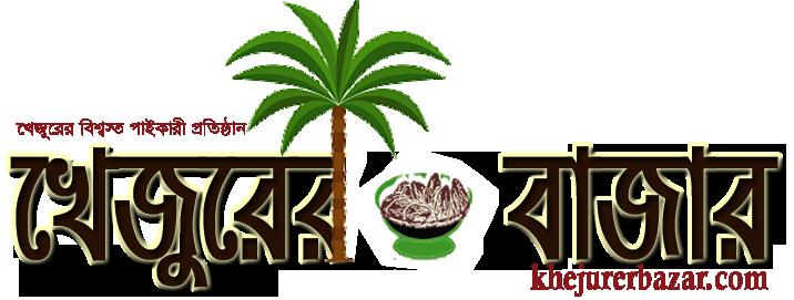 খেজুরের বাজার-বিশ্বস্ততার প্রতীক