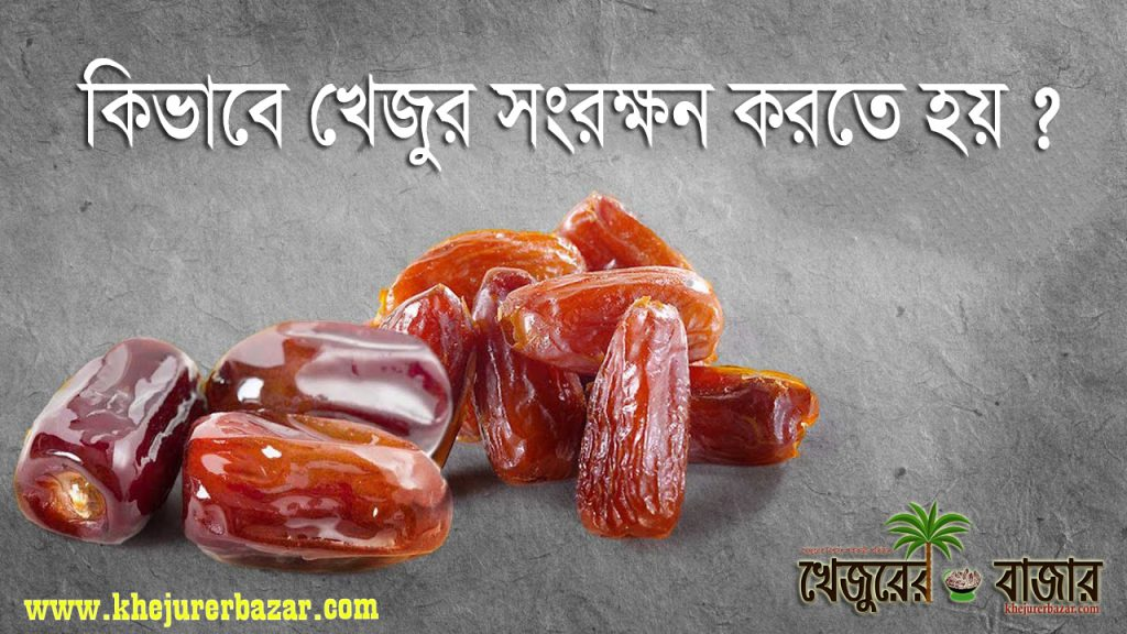 How To Preserved Ajwa In Home
